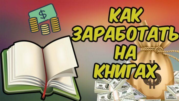 Как заработать на книгах