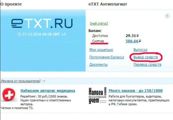 Вывод средств ETXT