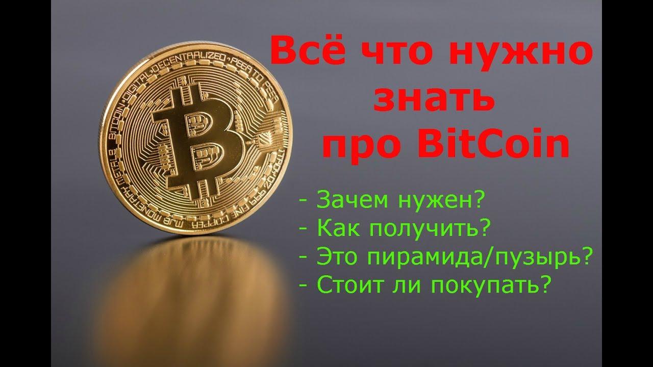 Что такое биткоин? ответы на ваши вопросы
